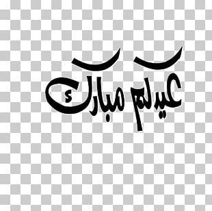 Eid Al-Fitr Eid Mubarak Eid Al-Adha Quran Holiday PNG