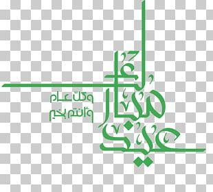 Eid Mubarak Eid Al-Fitr Eid Al-Adha Holiday Ramadan PNG