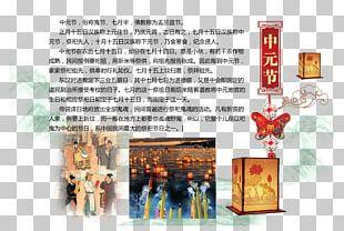 Tu014dru014d Nagashi Ghost Festival Traditional Chinese Holidays U624bu6284u5831 Illustration PNG