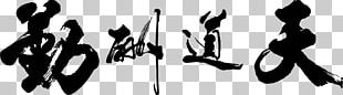 Calligraphy Typeface Ink Brush Police Ielle PNG