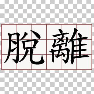 Symbol Traditional Chinese Characters Chinese Language Meaning PNG