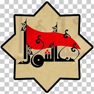 Ashura Battle Of Karbala Poster Muharram Iranian Revolution PNG