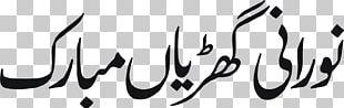 Pakistan Paper Prize Bond Urdu PNG