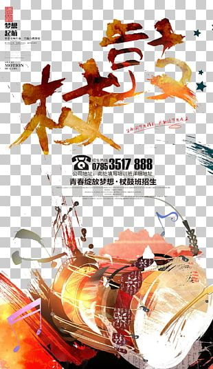 Poster Graphic Design Drum Watercolor Painting PNG