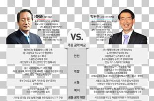 Candidate Election Daum 2014 South Korean Ferry Capsizing News PNG