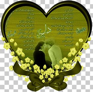 Falling In Love Valentine's Day Lovely Heart Urdu PNG