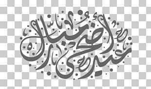 Eid Al-Adha Holiday Eid Mubarak Eid Al-Fitr تهنئة PNG