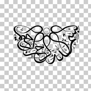 Quran Basmala Calligraphy Islam Wall Decal PNG