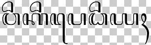 Javanese Script Abugida Letter Writing System PNG