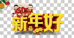 Chinese New Year New Years Day Traditional Chinese Holidays PNG