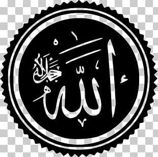 Quran Allah God In Islam PNG