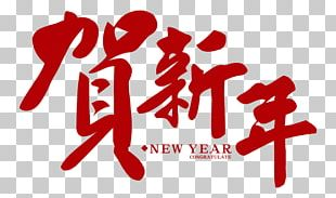 Chinese New Year Lunar New Year New Year's Day PNG
