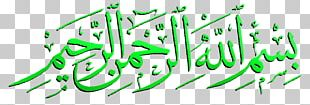 Quran Basmala Allah Islam Ar-Rahman PNG