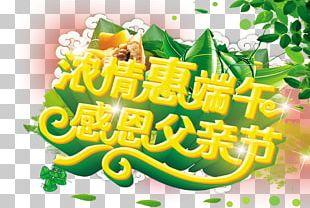 Fathers Day U7aefu5348 Dragon Boat Festival PNG