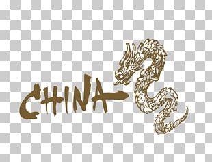 China Logo Illustration PNG