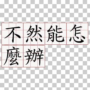 What Is To Be Done? Chinese Characters Calligraphy Fenpan Guku PNG