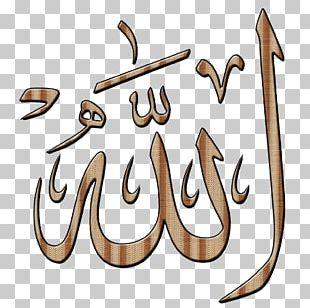 Quran Allah Islamic Art Istighfar PNG