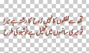 Urdu Poetry Ghazal Line PNG