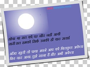 Urdu Poetry Hindi SMS Love PNG