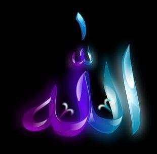 Quran Allah Islam PNG