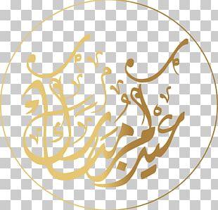Quran Eid Al-Fitr Eid Mubarak Eid Al-Adha Arabic Calligraphy PNG