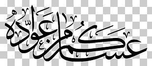 Eid Al-Fitr Eid Mubarak Eid Al-Adha Arabic Ramadan PNG