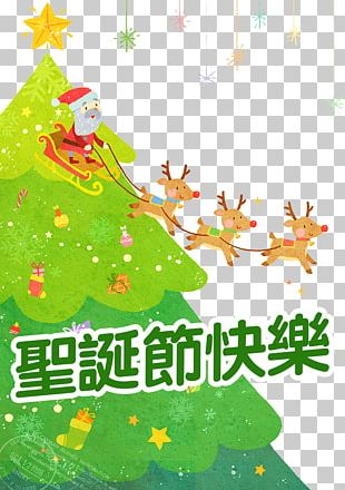 Christmas Tree Santa Claus Gift PNG
