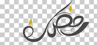Ramadan Desktop Eid Al-Fitr Islam Muslim PNG