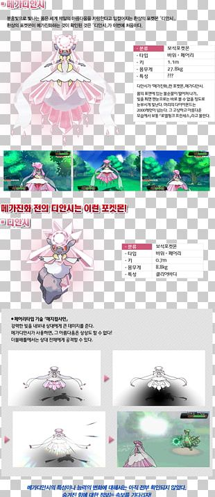 Pokémon Pastebin com PNG, Clipart, Art, Artwork, Cartoon, Character