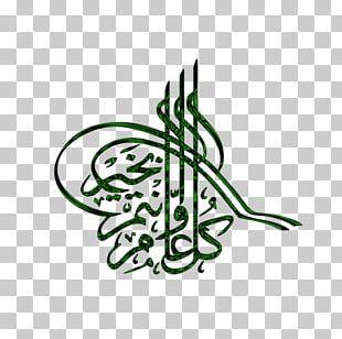 Calligraphy Allah Islam PNG