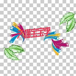 Border Template Animals PNG