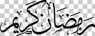 Ramadan Eid Al-Fitr Arabic Calligraphy Mosque PNG