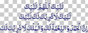 Great Mosque Of Mecca Qur'an Talbiyah Hajj Umrah PNG