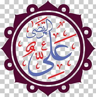 Calligraphy Imam Ya Hussain Art Islam PNG