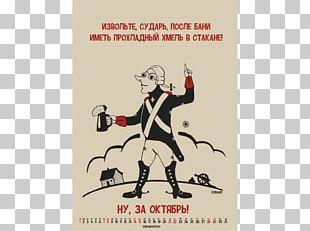 Banya Comics Sauna Beer Calendar PNG