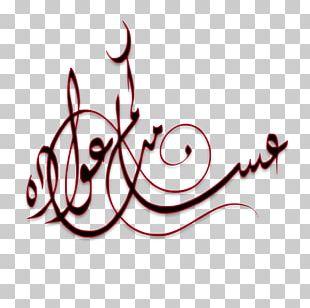 Ramadan Eid Al-Fitr Llaollao Neeras Chalet Eid Mubarak PNG