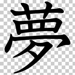 Kanji Box: Japanese Character Collection Symbol Chinese Characters PNG