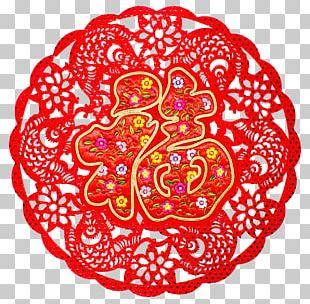 Chinese New Year Lichun Fu Taobao Lunar New Year PNG