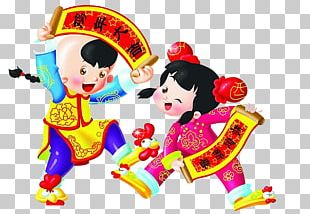 Chinese New Year New Years Day Lunar New Year Happiness PNG