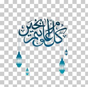 Eid Mubarak Eid Al-Fitr Eid Al-Adha Portable Network Graphics Ramadan PNG