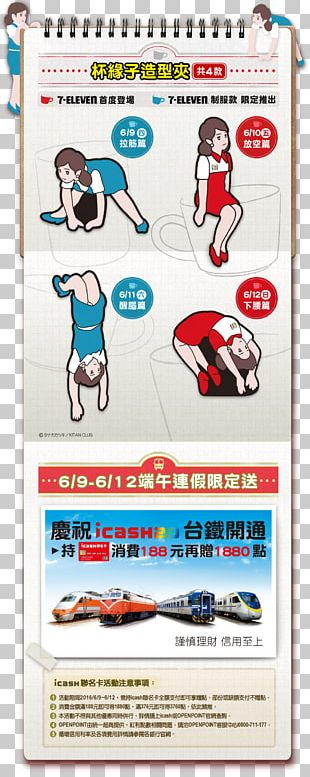 7-Eleven Convenience Shop Icash President Chain Store Corporation Uni-President Enterprises Corporation PNG