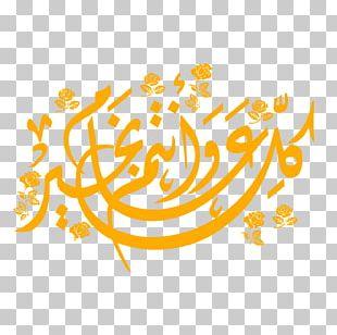 Eid Al-Fitr Portable Network Graphics Quran Religion PNG