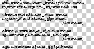 Summer Holidays Letter In Telugu
