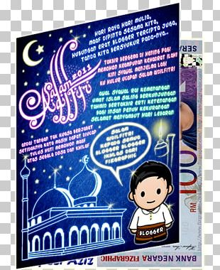 Eid Al-Fitr Islam Ramadan Holiday Poster PNG