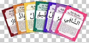 Names Of God In Islam Quran Allah Ramadan PNG