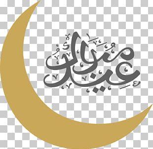 Eid Al-Fitr Ramadan Eid Mubarak Eid Al-Adha Islam PNG