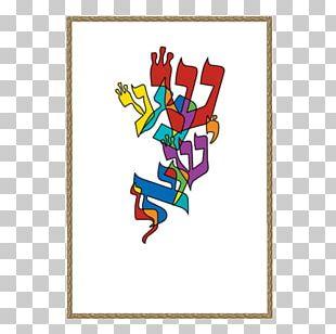 Temple In Jerusalem Parochet Torah Ark Shema Yisrael Rosh Hashanah PNG