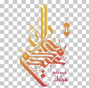 Eid Al-Fitr Eid Mubarak Ramadan Eid Al-Adha Holiday PNG