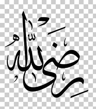 Quran Allah God In Islam Muslim Husband PNG