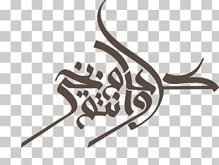 Eid Al-Fitr Eid Al-Adha Eid Mubarak Greeting & Note Cards Ramadan PNG